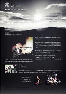 凱旋LIVE「兆し -kizashi-」フライヤー(裏)