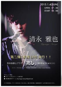 凱旋LIVE「兆し -kizashi-」フライヤー(表)